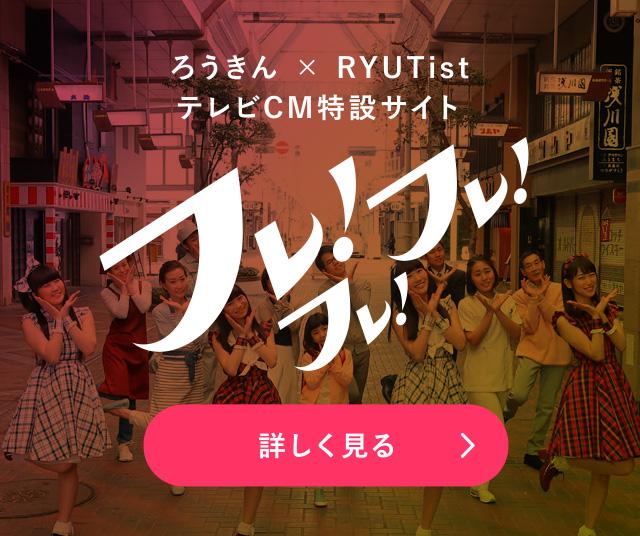 ろうきん×RYUTist テレビCM特設サイト フレ!フレ!フレ!