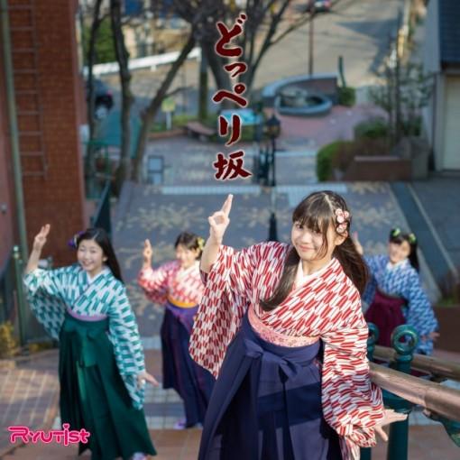 6ヶ月連続Single CDリリース 第3弾 【どっぺり坂】