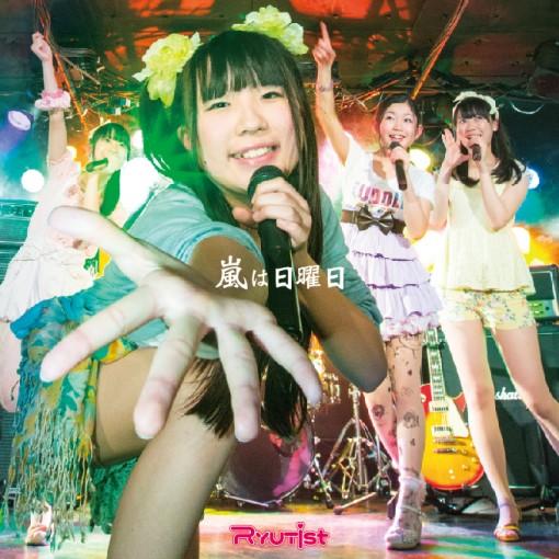 6ヶ月連続Single CDリリース 第5弾 【嵐は日曜日】