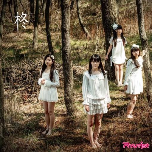 6ヶ月連続Single CDリリース 第6弾 【柊】