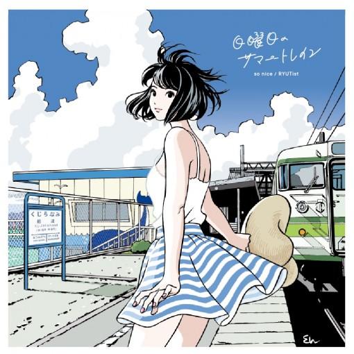 """7""""シングルレコード「日曜日のサマートレイン」"""