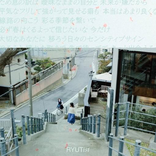 センシティブサイン (RYUTist × シンリズム× Orangeade LIVE at AFTER 6 JUNCTION Ver.)